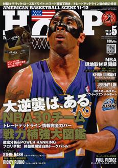 magazine-hoop201205.jpg