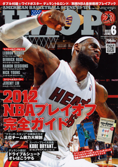 magazine-hoop201206.jpg