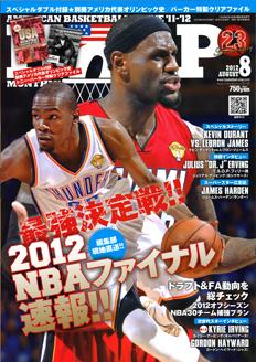 magazine-hoop201208.jpg