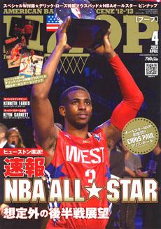 magazine-hoop201304.jpg