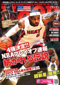 magazine-hoop201307.jpg