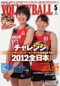 magazine-vb201205.jpg
