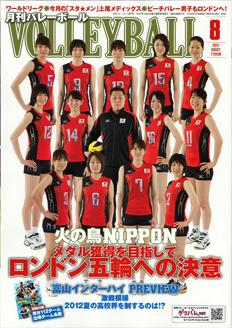 magazine-vb201208.jpg