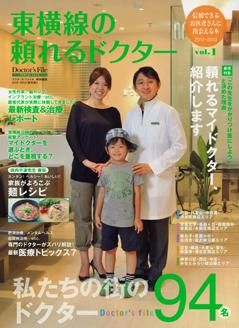 magazine_doctor201201.jpg