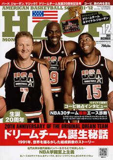 magazine_hoop201112.jpg