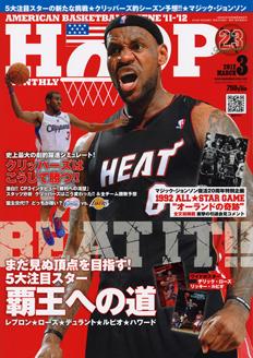 magazine_hoop201203.jpg