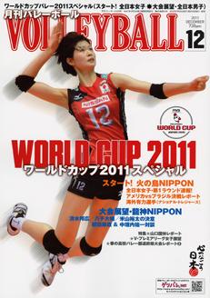 magazine_vb201112.jpg