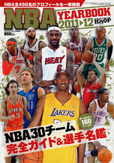 nba-yearbook2012.jpg