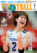 magazine_vb201704-TOP.jpg