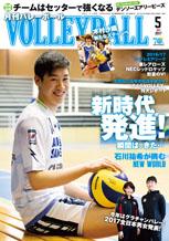 magazine_vb201705-TOP.jpg