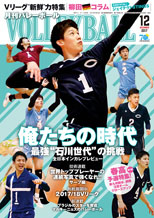 magazine_vb201712-TOP.jpg
