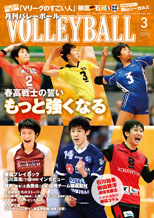 magazine_vb201803-TOP.jpg