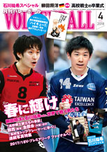 magazine_vb201804-TOP.jpg