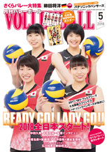 magazine_vb201805-TOP.jpg