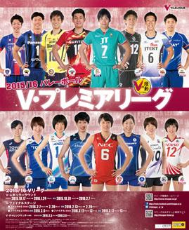 2015-16-PREMIER-poster.jpg