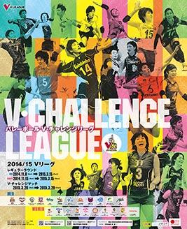 ad2014-15-CHALLENGE-poster.jpg