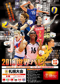 poster2018sekai.jpg