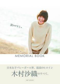book-2017kimura.jpg