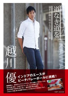 book-2017koshikawa.jpg