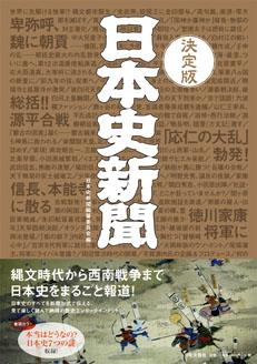 book_nihonshi.jpg