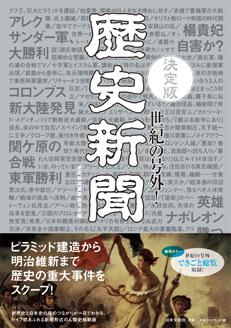 book_rekishi.jpg