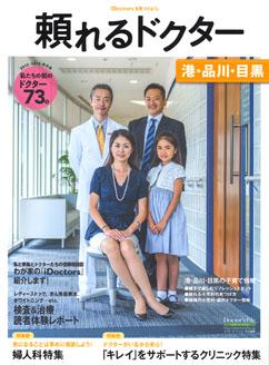 magazine_2014minatoshinagawameguro.jpg