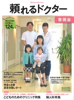 magazine_2014setagaya.jpg