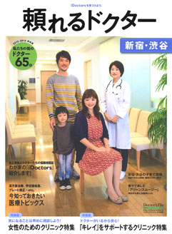 magazine_2014shinjukushibuya.jpg