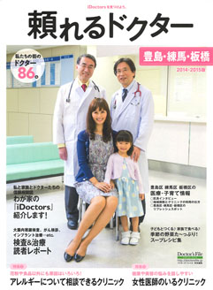 magazine_2015toshima.jpg