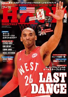 magazine-hoop201604.jpg