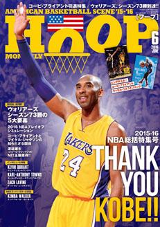 magazine-hoop201606.jpg