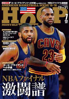 magazine-hoop201607.jpg