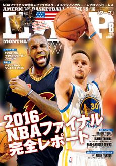 magazine-hoop201608.jpg
