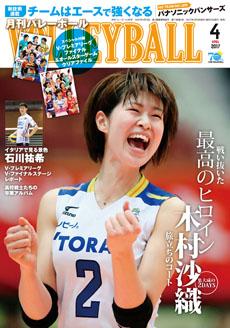 magazine-vb201704.jpg