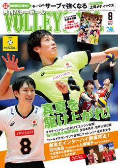 magazine-vb201708.jpg