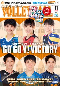 magazine-vb201711.jpg