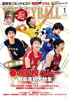 magazine-vb201801.jpg