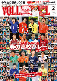 magazine-vb201802.jpg