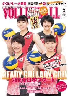 magazine-vb201805.jpg